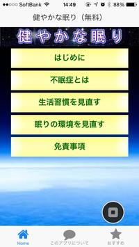 健やかな眠り(無料) poster
