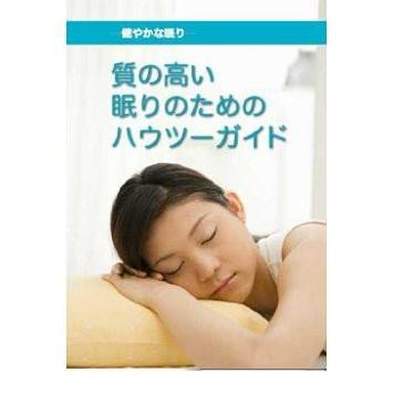 健やかな眠り(無料) apk screenshot