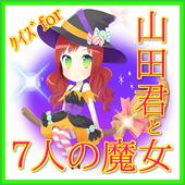 クイズfor山田君と7人の魔女 icon