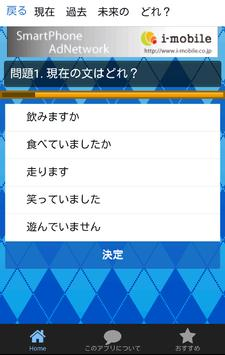 英文の時制と文の形を見極める① apk screenshot
