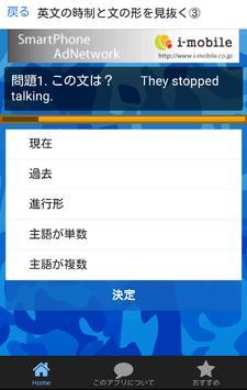 英文の時制と文の形を見極める② screenshot 4