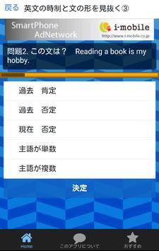 英文の時制と文の形を見極める③ apk screenshot