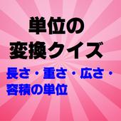 単位の変換クイズ(広さ・長さ・容積の単位の変換) icon