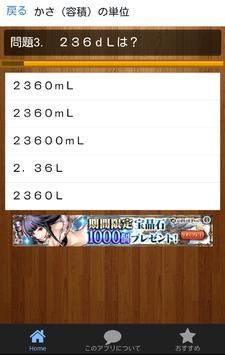 単位の変換クイズ(広さ・長さ・容積の単位の変換) screenshot 4