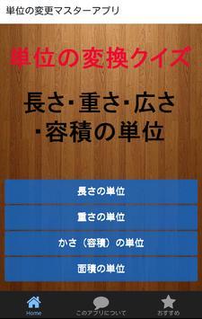 単位の変換クイズ(広さ・長さ・容積の単位の変換) poster