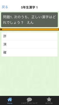 クイズfor小学5年生漢字安卓下載安卓版apk 免費下載