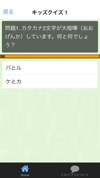 おもしろforキッズクイズ screenshot 1