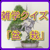 盆栽クイズ講座~老後を楽しむ趣味・友人を見つけよう~ Zeichen