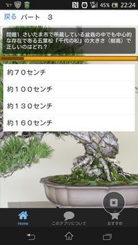 盆栽クイズ講座~老後を楽しむ趣味・友人を見つけよう~ Screenshot 1