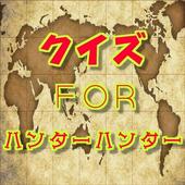 大人気アニメクイズ FOR ハンターハンター icon