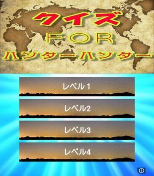 大人気アニメクイズ FOR ハンターハンター poster
