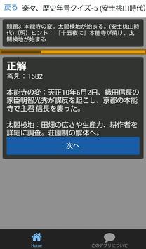 うーん、なるほど!歴史がわかる、覚える 楽々 歴史年号クイズ apk screenshot