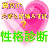 恋愛・性格診断 貴女、彼女の恋愛と結婚 icon