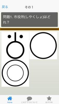地図記号クイズ:小学生用学習・勉強アプリ 中学受験もバッチリ apk screenshot