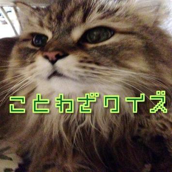 ことわざクイズ poster