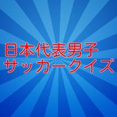 日本代表男子サッカークイズ icon