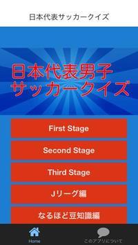 日本代表男子サッカークイズ poster
