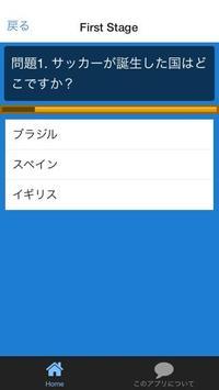日本代表男子サッカークイズ screenshot 1