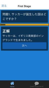 日本代表男子サッカークイズ screenshot 2