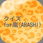 クイズ for嵐(ARASHI) icon