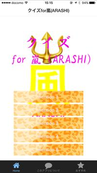 クイズ for嵐(ARASHI) poster