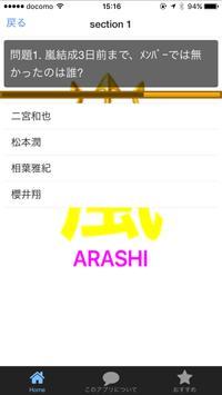 クイズ for嵐(ARASHI) apk screenshot