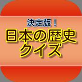 日本の歴史クイズ icon