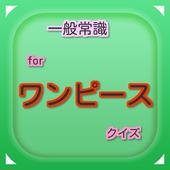 一般常識 for ワンピースクイズ icon