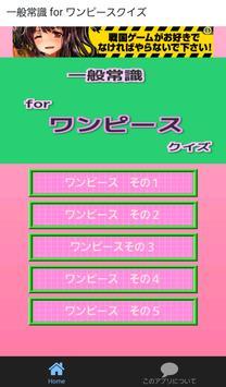 一般常識 for ワンピースクイズ poster