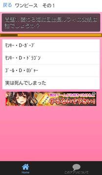 一般常識 for ワンピースクイズ screenshot 1