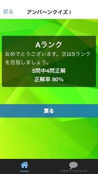 クイズに挑戦! for アンパンマンversion apk screenshot