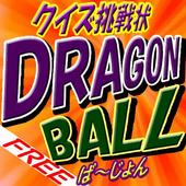 クイズに挑戦 for DRAGON BALL version icon