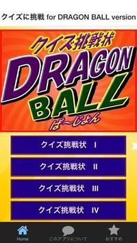 クイズに挑戦 for DRAGON BALL version poster