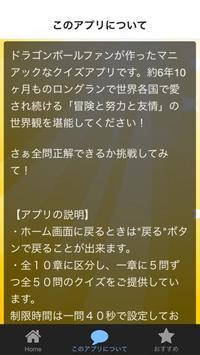 クイズに挑戦 for DRAGON BALL version apk screenshot
