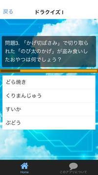 クイズに挑戦! for ドラえもんversion screenshot 2