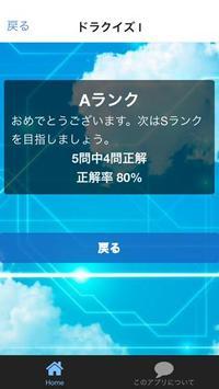 クイズに挑戦! for ドラえもんversion screenshot 4