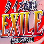 クイズ挑戦状 for EXILE version icon
