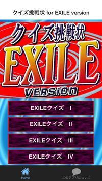 クイズ挑戦状 for EXILE version poster