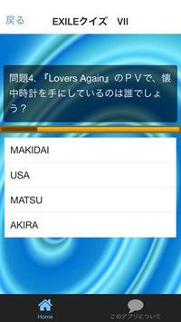 クイズ挑戦状 for EXILE version apk screenshot