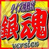 クイズ挑戦状 for 銀魂 version icon