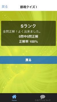 クイズ挑戦状 for 銀魂 version screenshot 4