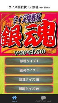 クイズ挑戦状 for 銀魂 version poster