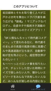 クイズ挑戦状 for 銀魂 version screenshot 1