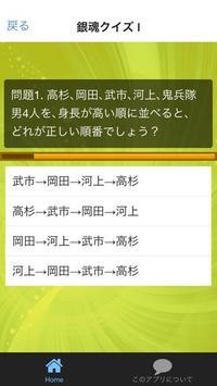 クイズ挑戦状 for 銀魂 version screenshot 2