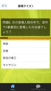 クイズ挑戦状 for 銀魂 version apk screenshot
