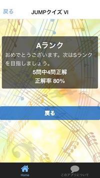 クイズ挑戦状 for Hey!Say!JUMPバージョン apk screenshot