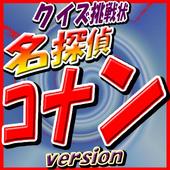 クイズ挑戦状 for 名探偵コナンversion icon
