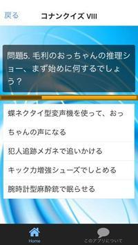 クイズ挑戦状 for 名探偵コナンversion apk screenshot