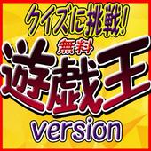クイズに挑戦! for 遊戯王 version icon