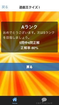 クイズに挑戦! for 遊戯王 version screenshot 4